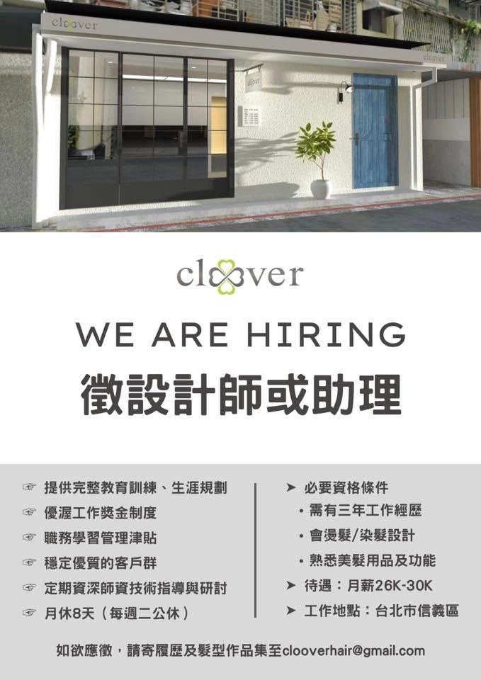 📢Cloover正在招募全職設計師或助理!